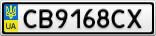 Номерной знак - CB9168CX