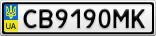 Номерной знак - CB9190MK