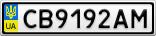 Номерной знак - CB9192AM
