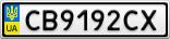 Номерной знак - CB9192CX