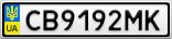 Номерной знак - CB9192MK