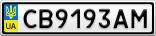 Номерной знак - CB9193AM