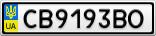 Номерной знак - CB9193BO