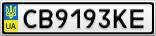 Номерной знак - CB9193KE