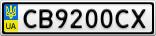 Номерной знак - CB9200CX