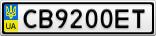 Номерной знак - CB9200ET