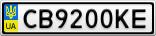 Номерной знак - CB9200KE