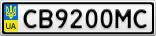 Номерной знак - CB9200MC