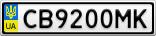Номерной знак - CB9200MK
