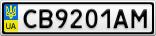 Номерной знак - CB9201AM
