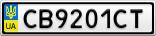 Номерной знак - CB9201CT