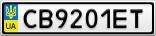 Номерной знак - CB9201ET