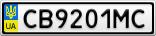 Номерной знак - CB9201MC