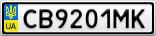 Номерной знак - CB9201MK