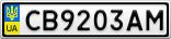 Номерной знак - CB9203AM
