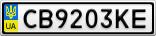 Номерной знак - CB9203KE