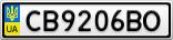 Номерной знак - CB9206BO