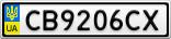 Номерной знак - CB9206CX