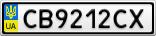 Номерной знак - CB9212CX