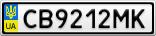 Номерной знак - CB9212MK