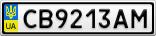 Номерной знак - CB9213AM
