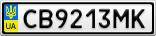 Номерной знак - CB9213MK