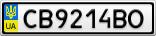 Номерной знак - CB9214BO