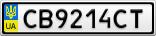 Номерной знак - CB9214CT