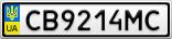 Номерной знак - CB9214MC