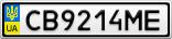 Номерной знак - CB9214ME