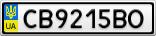 Номерной знак - CB9215BO