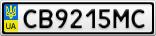 Номерной знак - CB9215MC
