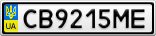 Номерной знак - CB9215ME