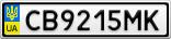 Номерной знак - CB9215MK