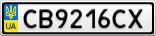 Номерной знак - CB9216CX