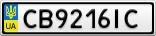 Номерной знак - CB9216IC