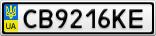 Номерной знак - CB9216KE
