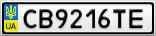 Номерной знак - CB9216TE