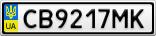 Номерной знак - CB9217MK
