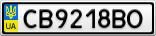 Номерной знак - CB9218BO