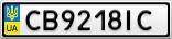 Номерной знак - CB9218IC