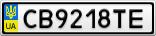 Номерной знак - CB9218TE