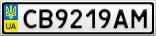 Номерной знак - CB9219AM
