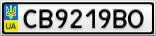 Номерной знак - CB9219BO
