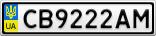 Номерной знак - CB9222AM