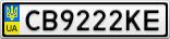 Номерной знак - CB9222KE