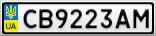 Номерной знак - CB9223AM
