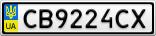 Номерной знак - CB9224CX
