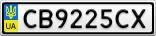 Номерной знак - CB9225CX