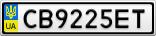 Номерной знак - CB9225ET